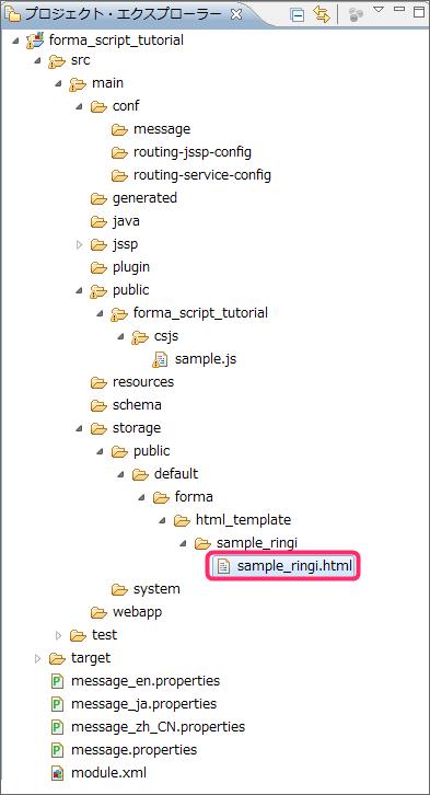 アプリケーション固有のテンプレート.png