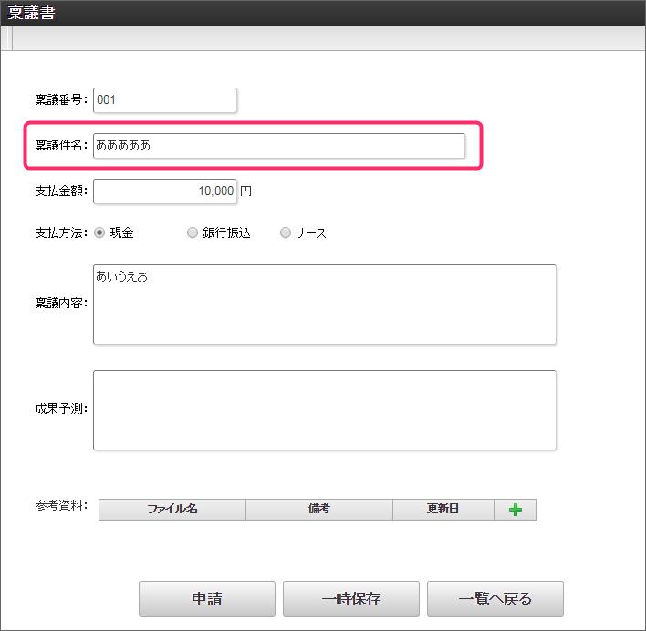 アプリ実行画面.png
