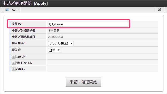 申請画面.png