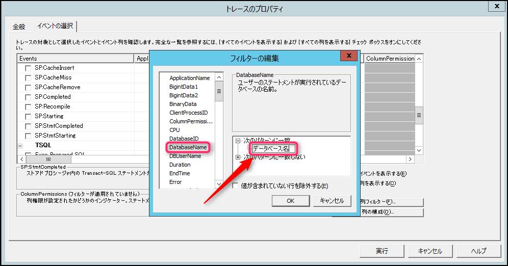 databasename_filter