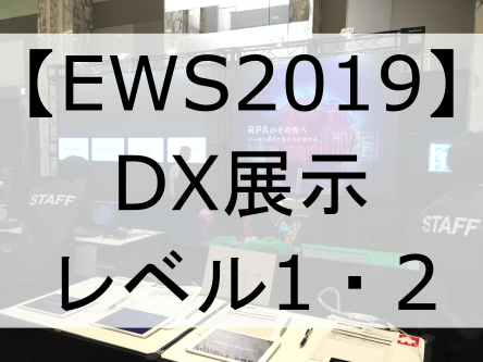 EWS2019_DX_level1_level2