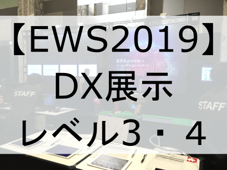 EWS2019_DX_level3_level4