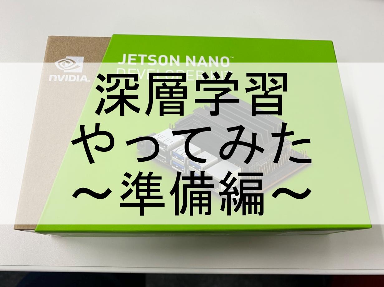 jetson-nano-1-title